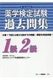 薬学検定試験 過去問集 1級2級 第17回〜第22回