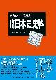 もういちど読む 山川日本史史料