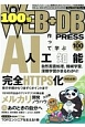 WEB+DB PRESS (100)