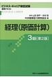 経理(原価計算)3級<第2版> ビジネス・キャリア検定試験 標準テキスト