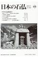 日本の石仏 2017.8 (162)
