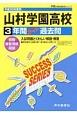 山村学園高等学校 3年間スーパー過去問 平成30年