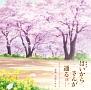 劇場版 はいからさんが通る 前編~紅緒、花の17歳~ オリジナル・サウンドトラック