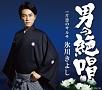 男の絶唱/片恋のサルサ(F)