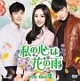 私の心は花の雨 DVD-BOX2