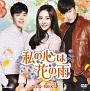 私の心は花の雨 DVD-BOX3