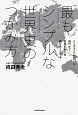 最もシンプルな世界史のつかみ方 メソポタミア文明から現代まで-世界を動かす軸が見え