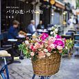 花時間 パリの花・パリの街カレンダー 2018