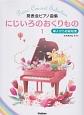 にじいろのおくりもの 発表会ピアノ曲集 導入から初級程度 (1)