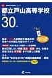 都立戸山高等学校 平成30年 高校別入試問題シリーズA72