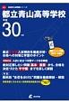 都立青山高等学校 平成30年 高校別入試問題シリーズA73