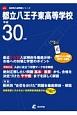 都立八王子東高等学校 平成30年 高校別入試問題シリーズA74