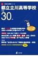 都立立川高等学校 平成30年 高校別入試問題シリーズA75