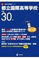 都立国際高等学校 平成30年 高校別入試問題シリーズA80
