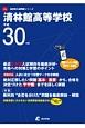清林館高等学校 平成30年 高校別入試問題シリーズF16