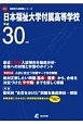 日本福祉大学付属高等学校 平成30年 高校別入試問題シリーズF17