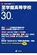 至学館高等学校 平成30年 高校別入試問題シリーズF19