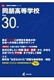 同朋高等学校 平成30年 高校別入試問題シリーズF22