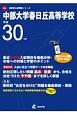 中部大学春日丘高等学校 平成30年 高校別入試問題シリーズF26