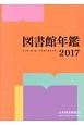 図書館年鑑 2017