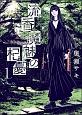 流香魔魅の杞憂(1)