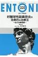 ENTONI 2017.8 好酸球性副鼻腔炎の効果的な治療法-私の治療戦略- Monthly Book(209)