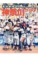 高校野球神奈川グラフ 2017 第99回全国高校野球選手権神奈川大会全記録