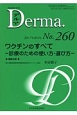Derma. 2017.8 ワクチンのすべて-診療のための使い方・選び方- Monthly Book(260)