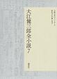 大江健三郎全小説 (7)