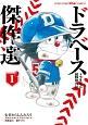 ドラベース ドラえもん超野球外伝 傑作選 (1)