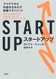 START UP アイデアから利益を生みだす組織マネジメント