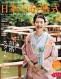 日本の結婚式 (25)