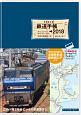 鉄道手帳 2018