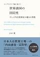 ユングの気質論に基づく世界諸国の国民性 そして内向型国民の優れた特性
