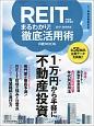 REIT(不動産投資信託)まるわかり!徹底活用術 2017-2018