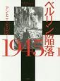 ベルリン陥落 1945<新装版>