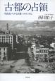 古都の占領 生活史からみる京都 1945-1952