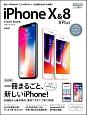 iPhone8・8s Plus スタートブック