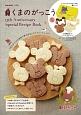 くまのがっこう 15th Anniversary Special Recipe Book 特別付録:抜き型&缶ケース