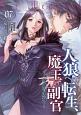 人狼への転生、魔王の副官 英雄の凱旋 (7)