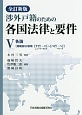 渉外戸籍のための各国法律と要件<全訂新版> 各論 (5)