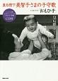 皇后陛下美智子さまの子守歌 CDブック「おもひ子」 CD付
