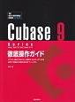 Cubase9 Series 徹底操作ガイド THE BEST REFERENCE BOOKS EXTREME やりたい操作や知りたい機能からたどっていける 便利