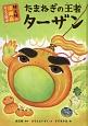 たまねぎの王者ターザン 桂文枝の淡路島らくご絵本