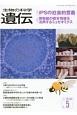 生物の科学 遺伝 71-5