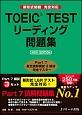 TOEIC TEST リーディング問題集 NEW EDITION 新形式問題完全対応