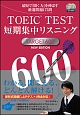 TOEIC TEST 短期集中リスニング TARGET600 NEW EDITION 最短で「聞く力」を伸ばす厳選問題175問