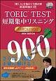 TOEIC TEST 短期集中リスニング TARGET900 NEW EDITION 「聞く力」を極めて全問正解厳選問題211問