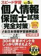 スピード学習 個人情報保護士試験《完全対策》<改訂5版> 一般財団法人全日本情報学習振興協会公式認定