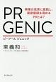 PR GENIC 事業の成果に直結し、資産価値を高めるPRとは?